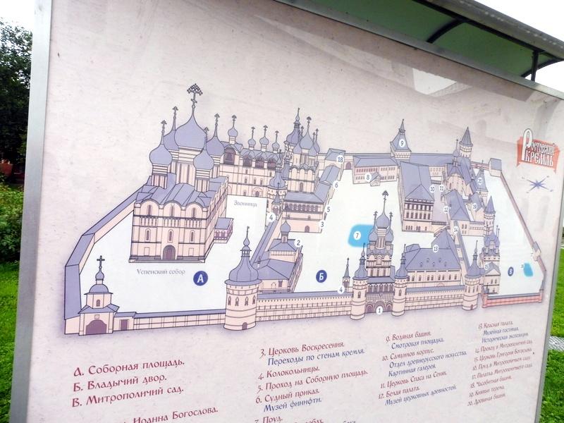 Le plan du kremlin de Rostov
